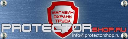 магазин охраны труда Протекторшоп в Томске